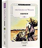 愤怒的葡萄:The Grapes of Wrath(英文朗读版) (English Edition)