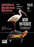 破解协同困局(《哈佛商业评论》2019年第12期/全12期)