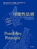 可能性法则:量子力学如何改善思考、生活和爱的方式(你对人生所有的不确定性恐慌,从这本书里可以找到答案)