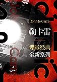勒卡雷谍影经典全新系列(套装14册)【英国国宝级间谍小说大师约翰·勒卡雷谍影经典全新系列】