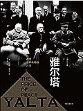 新思文库·雅尔塔:改变世界格局的八天(大国外交三部曲)