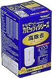 東レ 浄水器 トレビーノ カセッティシリーズ 交換用カートリッジ 【高除去(13項目クリア) タイプ】 900L