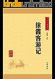 徐霞客游记——中华经典藏书(升级版) (中华书局出品)