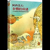 永恒的终结(读客熊猫君出品,关于时间旅行的终极奥秘和恢宏构想,阿西莫夫被公认的杰作)