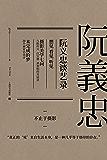 阮义忠谈艺录(套装共三册)(收录百余幅经典摄影作品,摄影家阮义忠的三堂创作课)