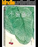 作家榜经典:小窗幽记(十二种生活态度的性灵之书)