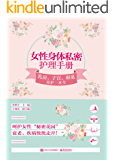 女性身体私密护理手册:乳房、子宫、卵巢养护一本全