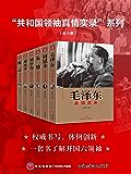 """""""共和国领袖真情实录""""系列(全六册)(全面了解共和国领袖心路历程,一本书还原共和国领袖真实的一生)"""