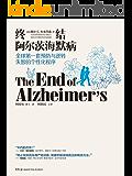 终结阿尔茨海默病——全球首套预防与逆转老年痴呆的个性化程序(樊登读书力荐!美国Amazon畅销书健康类排行榜榜首,华尔街…