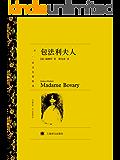 """包法利夫人(上海译文出品!举世公认的文学经典,有""""完美的艺术作品""""之称) (译文名著精选)"""