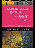 隐形杀手——补钙剂