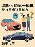 年轻人的第一辆车:这样买省钱又省力(知乎 作品) (知乎「一小时」系列)