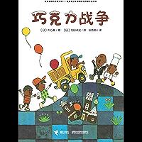 巧克力战争(与《窗边的小豆豆》并列为二十世纪日本儿童文学最具影响力的作品,畅销40年,在日本销量超过100万册!)
