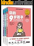 你的N岁孩子系列:成长的关键(7-9岁)(套装共3册)