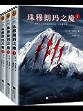 珠穆朗玛之魔(读客熊猫君出品,套装全3册。《海伯利安》作者最新悬疑大作!无限惊险、刺激!)