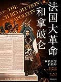 法国大革命和拿破仑:现代世界的锻炉(本书抛弃了以民族或国家为中心的叙事模式,以全球视角书写法国大革命和拿破仑的入门读物…
