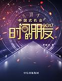 """时间的朋友2017(罗振宇""""时间的朋友""""2017跨年演讲,集百位高人之智,解读当下和未来商业底牌,把握""""中国式机会""""。)"""