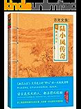 古龙文集·陆小凤传奇5:幽灵山庄(读客熊猫君出品。)