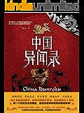 中国异闻录(降神招魂、符咒秘法、堪舆相术、五行八卦……精妙绝伦、博大精深,更神秘!正在国内发生的灵异故事,震撼上演…
