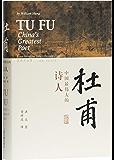 杜甫:中国最伟大的诗人(BBC热播杜甫纪录片同名书籍,史学大家洪业唯一专书著述,哈佛大学出版社经典杜甫研究作品,梁文道…