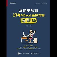 加薪不加班:174个Excel函数案例闯职场(数据分析从入门到实战系列)
