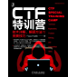 CTF特训营:技术详解、解题方法与竞赛技巧(国内老牌CTF战队FlappyPig撰写,曾荣获XCTF国际联赛总冠军、TCTF/0CTF冠军、WCTF世界黑客大师挑战赛季军,多次入围Defcon全球总决赛) (网络空间安全技术丛书)