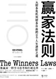 """赢家法则:实现财务自由的30个基本【从财务危机到财务自由的30个人生进阶之道!全球销量超200万册!】 (被誉为""""欧洲巴菲特""""的德国顶级理财大师,《财务自由之路》作者博多·舍费尔传授给你的获得成功和幸福的答案之书!)"""