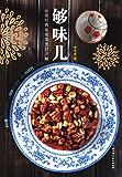 够味儿:80道经典家常菜烹饪详解: 一本专注于讲门道的菜谱书,博客点击量超过千万,用火候、调味、技法成就每一道家常好菜!