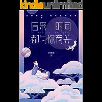 后来时间都与你有关(百万畅销书作家张皓宸2017重磅新作。还好是你,成为我的喜欢。)