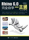 Rhino 6.0中文版完全自学一本通