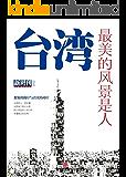 台湾:最美的风景是人