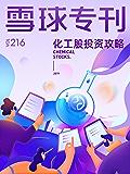 雪球专刊216期——化工股投资攻略