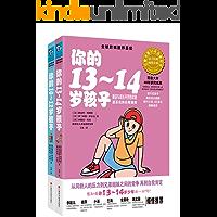 你的N岁孩子系列:我的青春期(10-14岁)(套装共2册)
