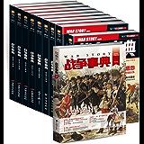 战争事典(011-020)(套装共10册) (指文·战争事典)