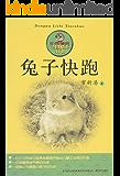 兔子快跑(小布老虎丛书)