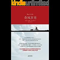 奇风岁月(与《麦田里的守望者》齐名,畅销全球20年,Amazon书店史上评价最多的全五星不朽传奇) (百读文库:001)