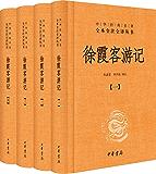 徐霞客游记(全四册精)--中华经典名著全本全注全译 (中华书局出品)