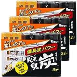 *炭 营养品 厨房・流下用 *剂 (55g×3个装) 3個