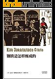 钢铁是怎样炼成的(全文无删减,根据俄罗斯ACT出版社2011年权威版本翻译)(果麦经典)