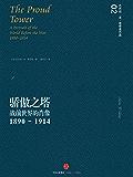 """骄傲之塔:战前世界的肖像 ,1890~1914(""""一战""""前世界众生的荣辱与挣扎,普利策奖获奖作家塔奇曼自己钟爱的作品)"""