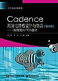 Cadence高速电路板设计与仿真(第6版)——原理图与PCB设计