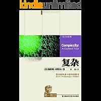 第一推動叢書·綜合系列:復雜(研究復雜系統的通識著作)
