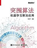 突围算法:机器学习算法应用