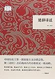 楚辞译注-国民阅读经典(平装) (中华书局出品)