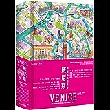 """威尼斯:晨昏岛屿的集市(读城系列)【英国国宝级传记作家、历史学者、《伦敦传》作者彼得•阿克罗伊德力作。""""我讲述的每座城市…"""