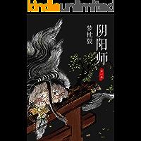 阴阳师.第1卷