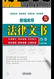 新编常用法律文书全书:文书释义、范本实例、写作技巧、典型案例、律师提醒、法律政策(增订4版)