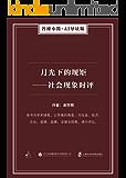 月光下的规矩——社会现象时评(谷臻小简·AI导读版)(本书为学术随笔,以学者的角度,对社会、经济、文化、道德、品牌、法律…