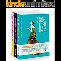 女人气质修养系列:淡定的女人最优雅+正能量:做个内心强大的女人+优雅女人的气质修养与社交礼仪(套装共3册)