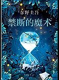 禁断的魔术(日本年度图书榜TOP2,仅次于《解忧杂货店》。《嫌疑人X的献身》系列全新长篇小说。)